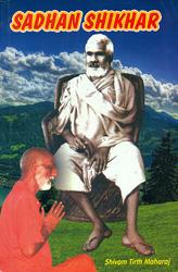 Sadhan Shikhar (Pinnacle of Sadhan)