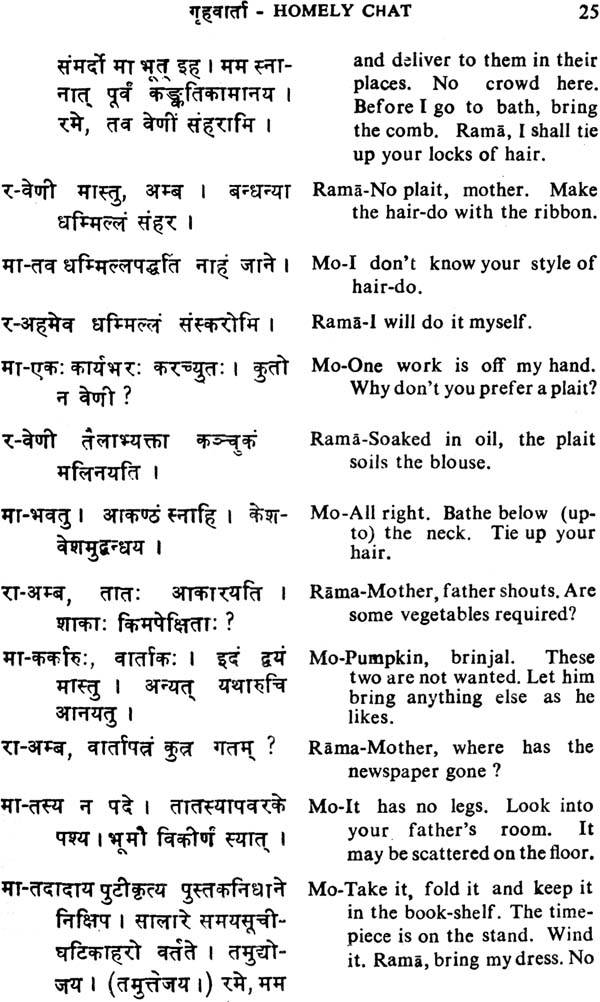 spoken sanskrit an old and rare book