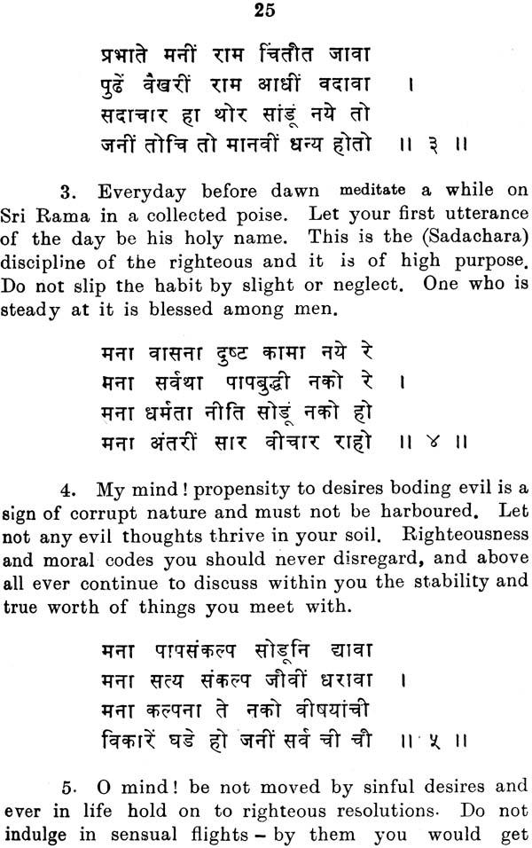 Manache Sloka And Atmarama Of Samartha Ramadasa