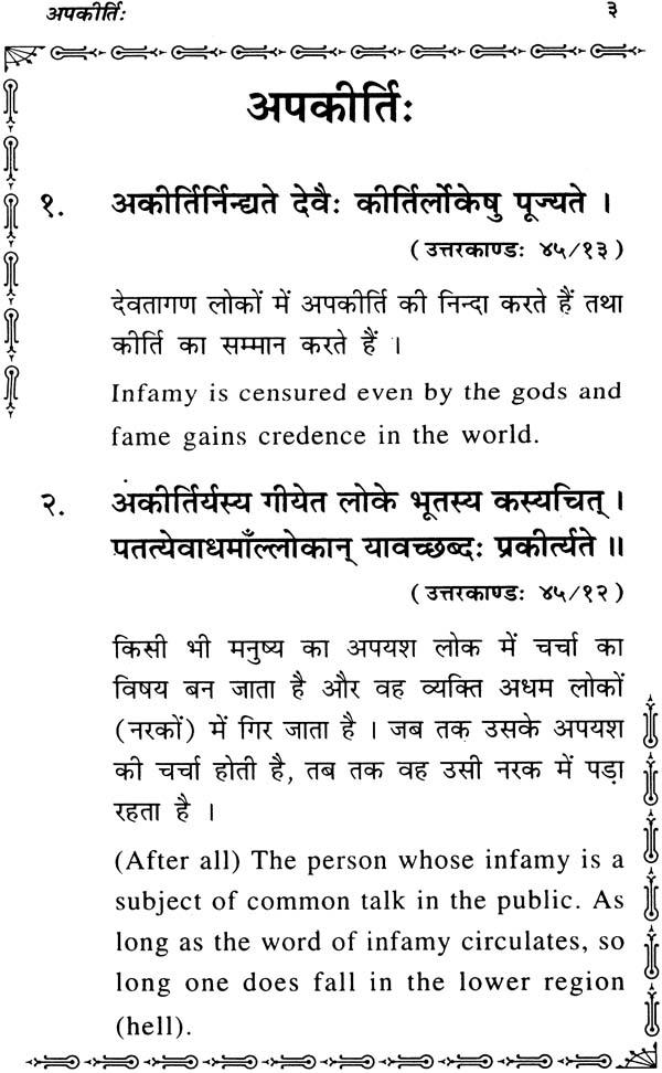 ramayana essay in sanskrit Shrimad valmiki ramayan - sanskrit text with hindi translation- dp sharma 10 volumes the ramayana of valmiki with tilaka of rama in sanskrit.