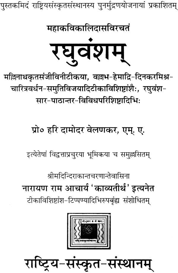 Sanskrit essays written in sanskrit