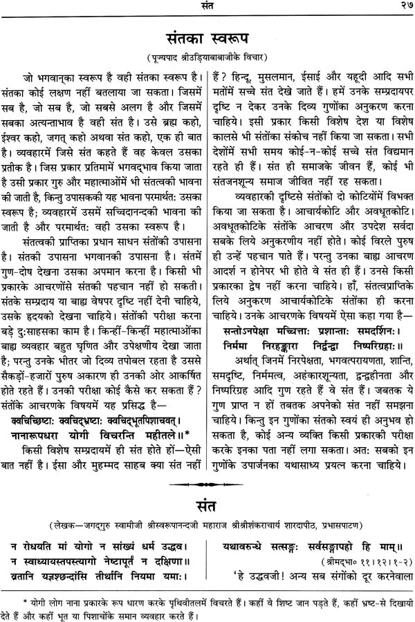about greatness of hindi language The article lists some basic greetings and salutation that can be made using hindi, the language spoken in the asian sub continent one may need to use and learn a.