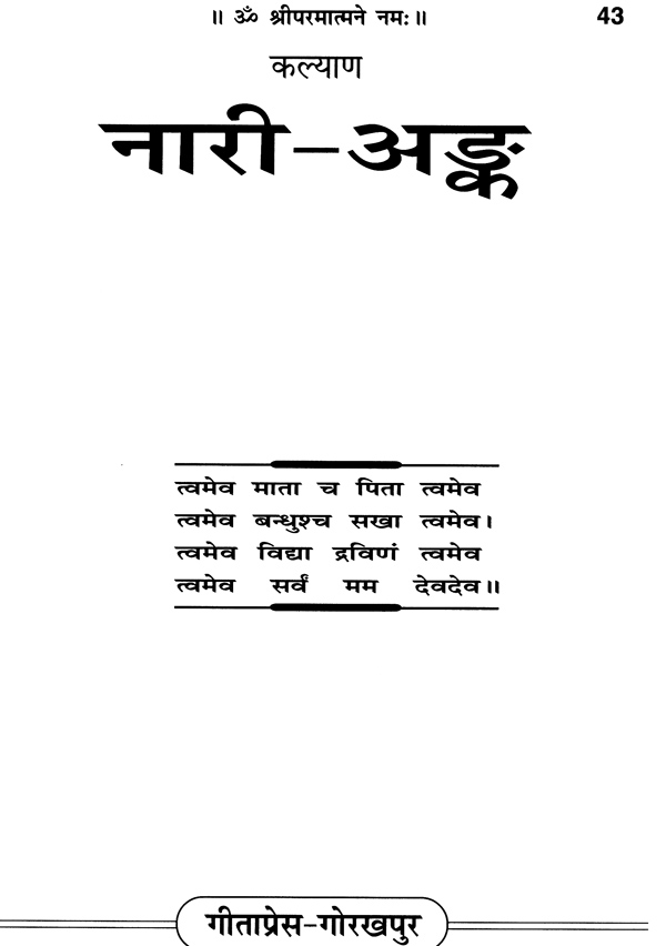 essay on nari shiksha in hindi Hindi essays for everyone (easy to read and understand) to see all essays propmptly kruti dev 010 or kruti dev.