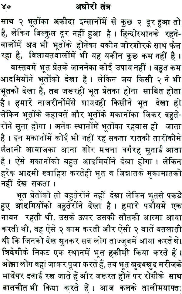 aghori book in hindi pdf