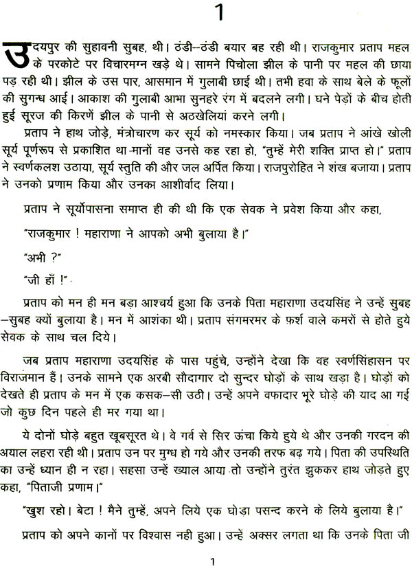 history of maharana pratap singh in hindi pdf