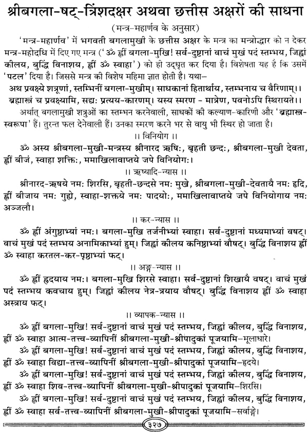 श्रीबगला कल्पतरु: Shri Bagalamukhi Kalpatru (Set of 4 Volumes)