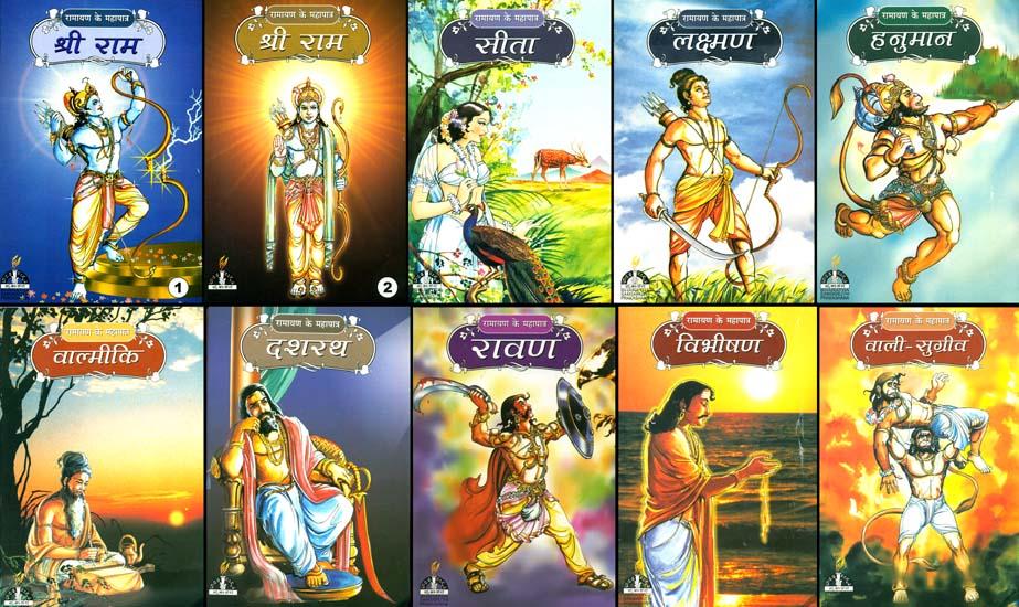 how to read ramayana in malayalam
