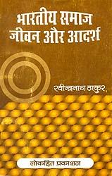 भारतीय समाज जीवन और आदर्श: Indian Social Life and Ideals