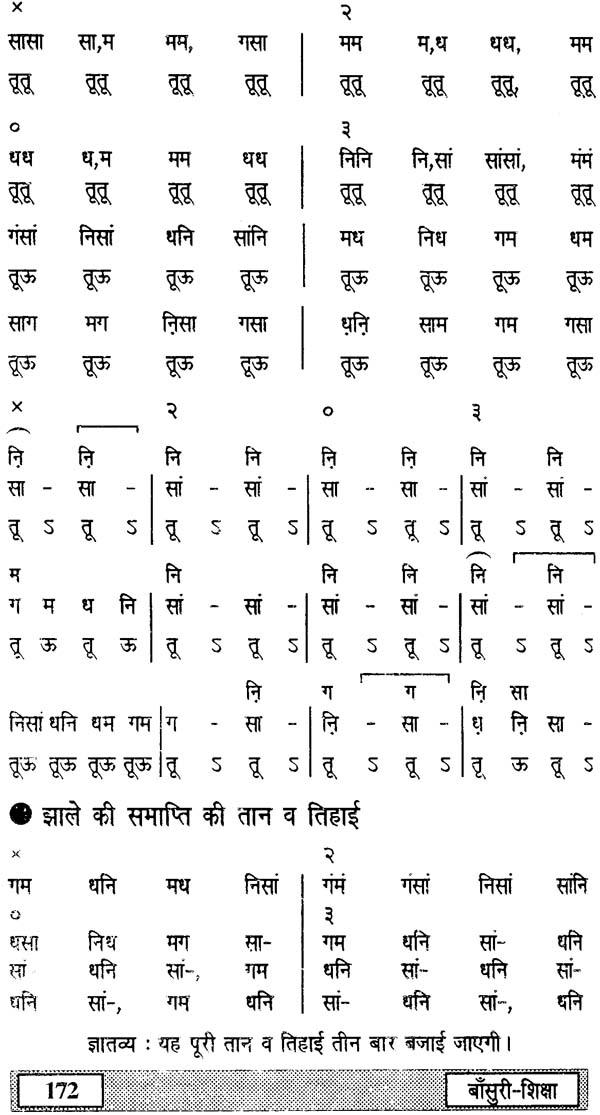 bansuri learning pdf