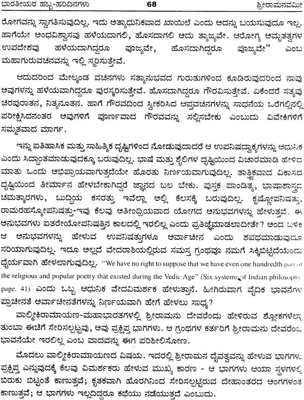 Essay on festivals in kannada