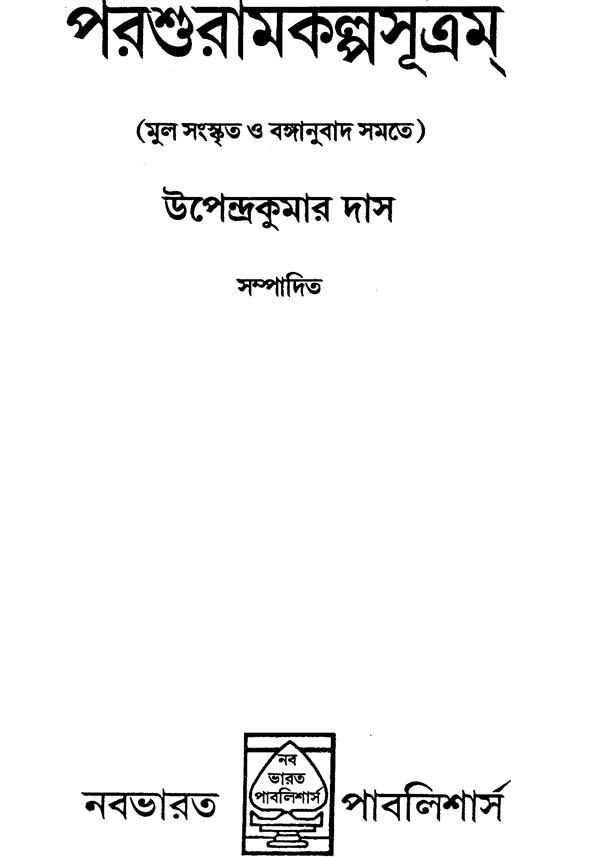 parasurama kalpa sutra book