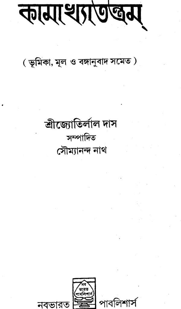 Kamakhya Tantra Ebook