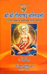 श्री श्री गौरपार्षद चरितावली: Life of Followers of Chaitanya Mahaprabhu