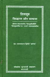 शिवसूत्र सिध्दान्त और साधना: Shiva Sutras - Principles and Sadhana