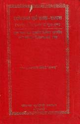 शक्तितत्त्व एवं शाक्त साधना: The Most Comprehensive Book Ever Published on Shakti Sadhana