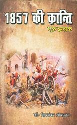 १८५७ की क्रान्ति (एक झलक): Revolution of 1857 - A Glance