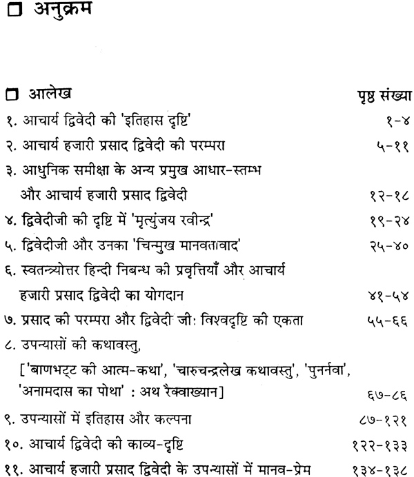 hazari prasad dwivedi essays I have to write a hypothetical essay / poem for my introduction to poetry class -__-mba rendezvous xat essays on abortion le corbeau clouzot analysis essay research paper section headings 5 page essay on behavioral theory macbeth guilt essay joke student essays donald trump.