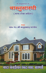 वास्तुसारणी (संस्कृत एवं हिंदी अनुवाद)- Vastu Sarani