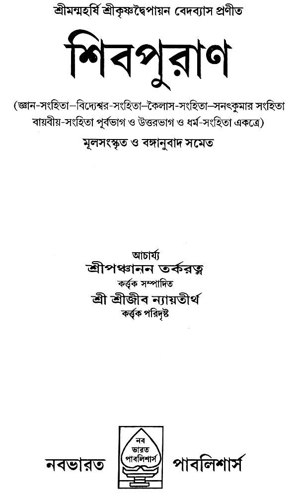 Mrityunjaya Mantra In Bengali Pdf - 1784-T30c Manual pdf