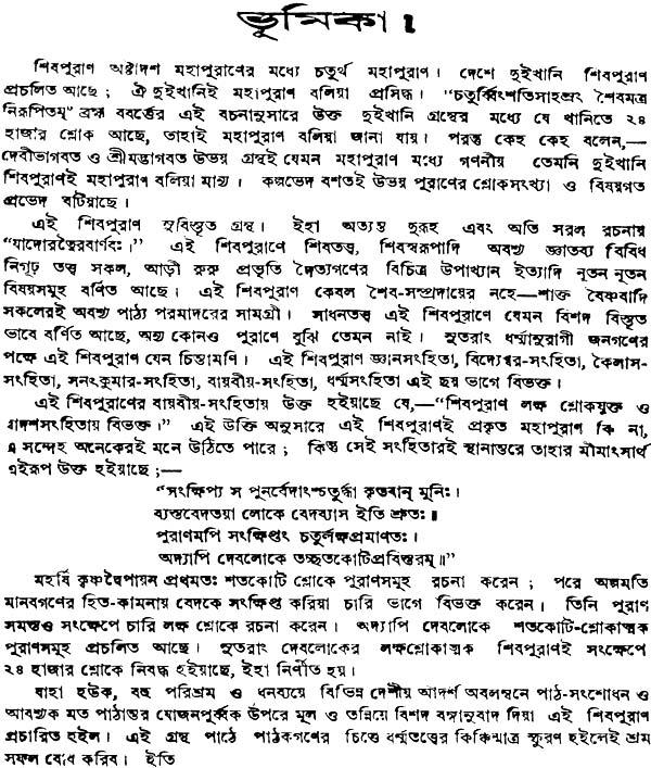 Shiva stuti pdf
