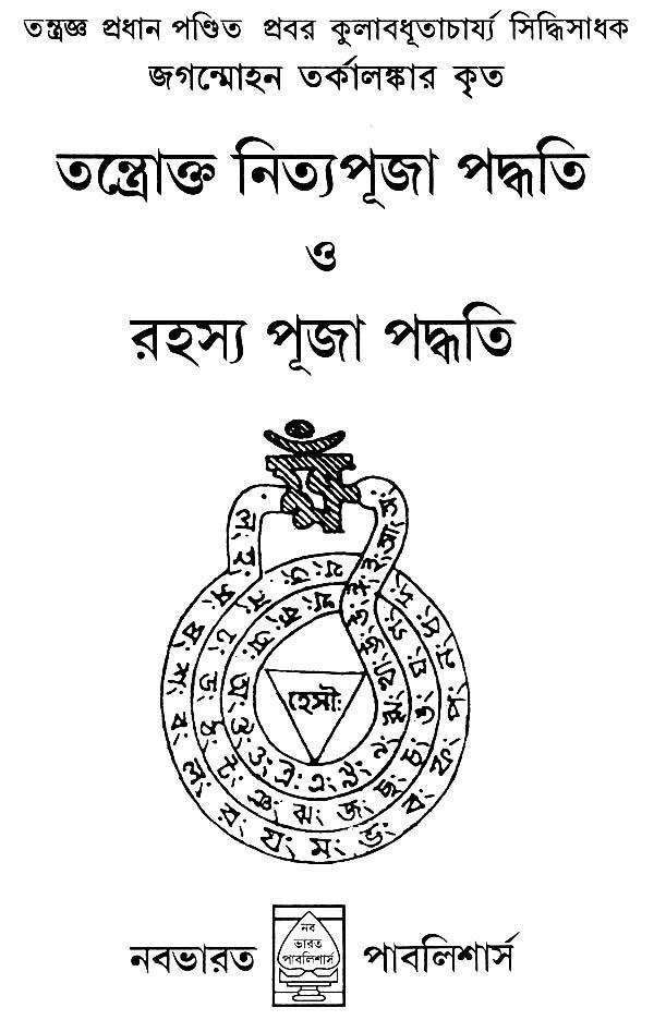 durga puja essay in bengali pdf books   homework for you    durga puja essay in bengali pdf books   image