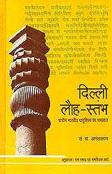दिल्ली लौह स्तंभ: The Rustless Wonder (A Study of The Iron Pillar at Delhi)