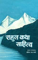 राहुल कथा साहित्य: Fiction of Rahul Sankrityayan