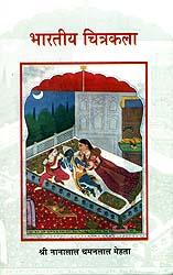 भारतीय चित्रकला: Indian Painting
