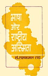 भाषा और राष्ट्रीय अस्मिता: Language and National Identity (An Old and Rare Book)