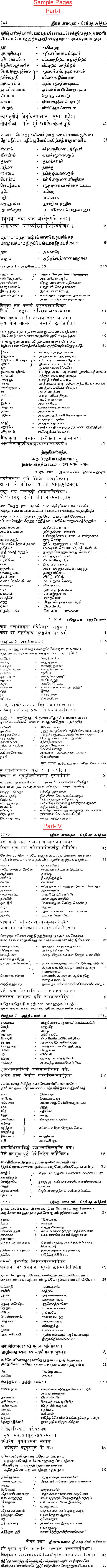 srimad bhagavatam in tamil pdf with meaning