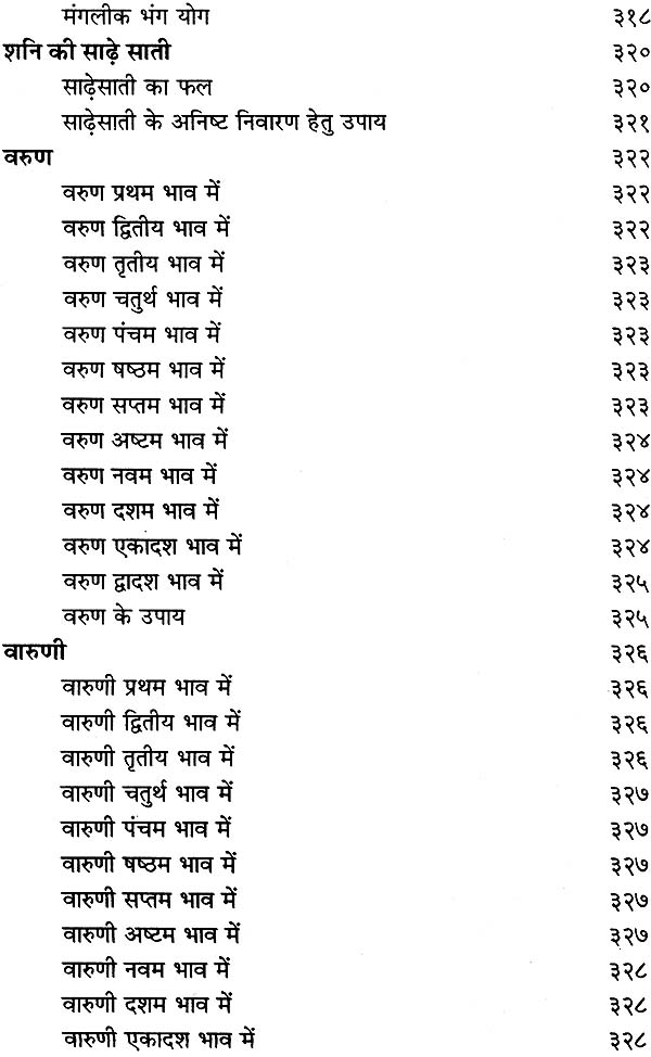 char ved in hindi pdf free download