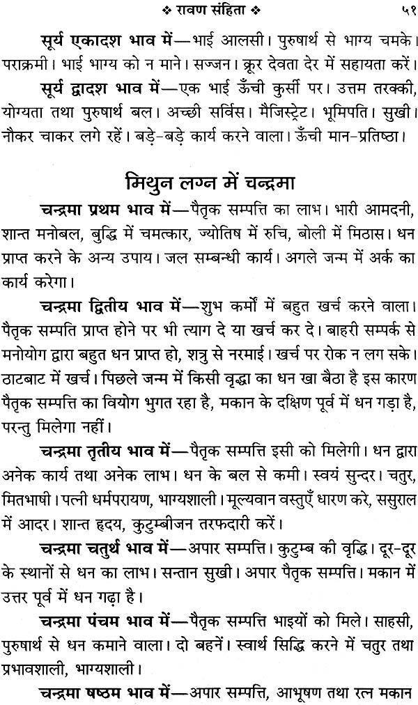 Ravan samhita free download