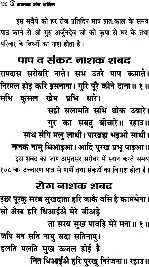 नानक मंत्र शक्ति: Nanak Mantra Shakti