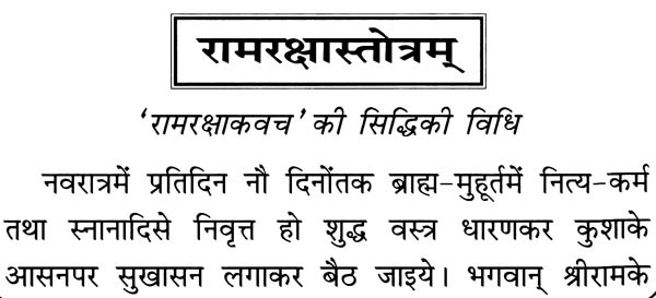 Shri Ram Stuti Lyrics In Pdf Download