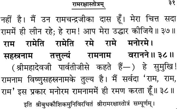 ram raksha stotra in hindi download pdf