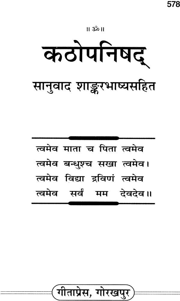 ganapati upanishad sanskrit pdf free