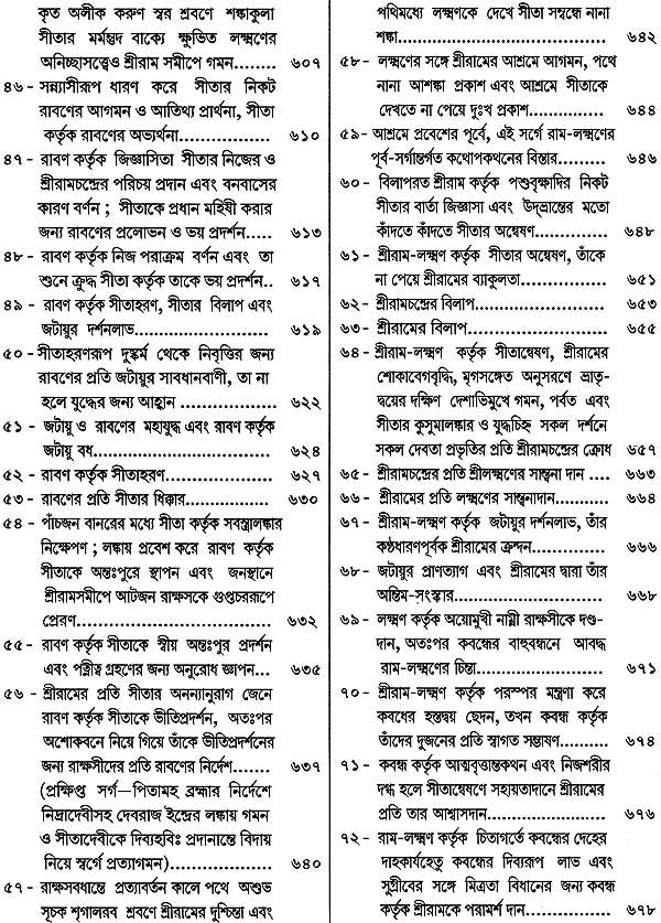 srimad valmiki ramayana gita press pdf
