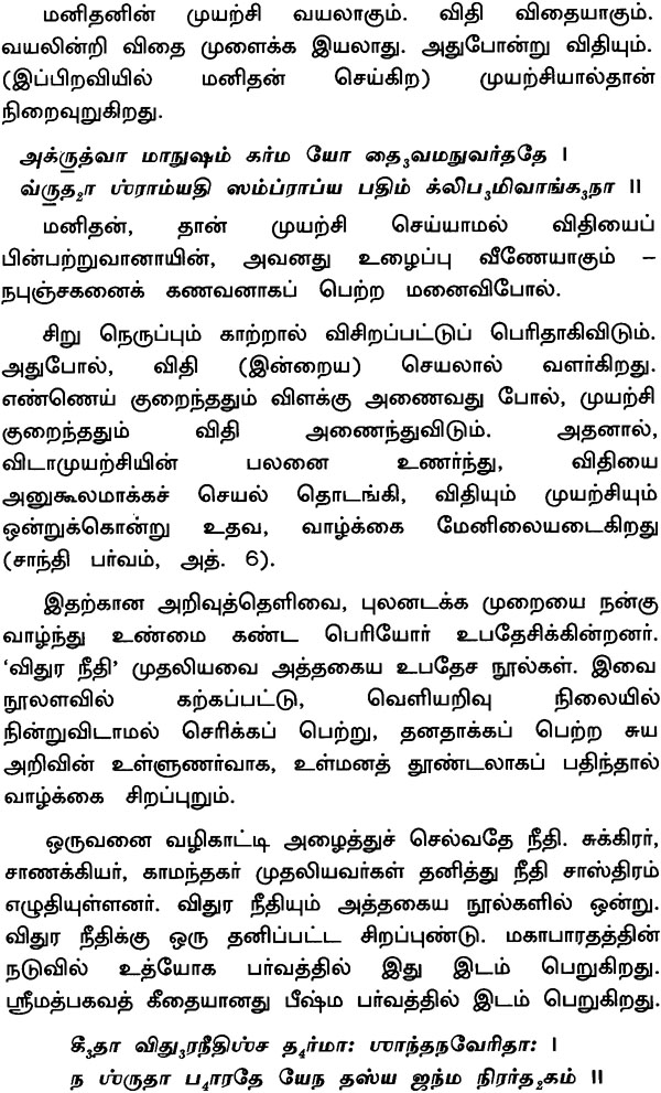 Mahabharata story book in tamil pdf free download ruvirpamatt.