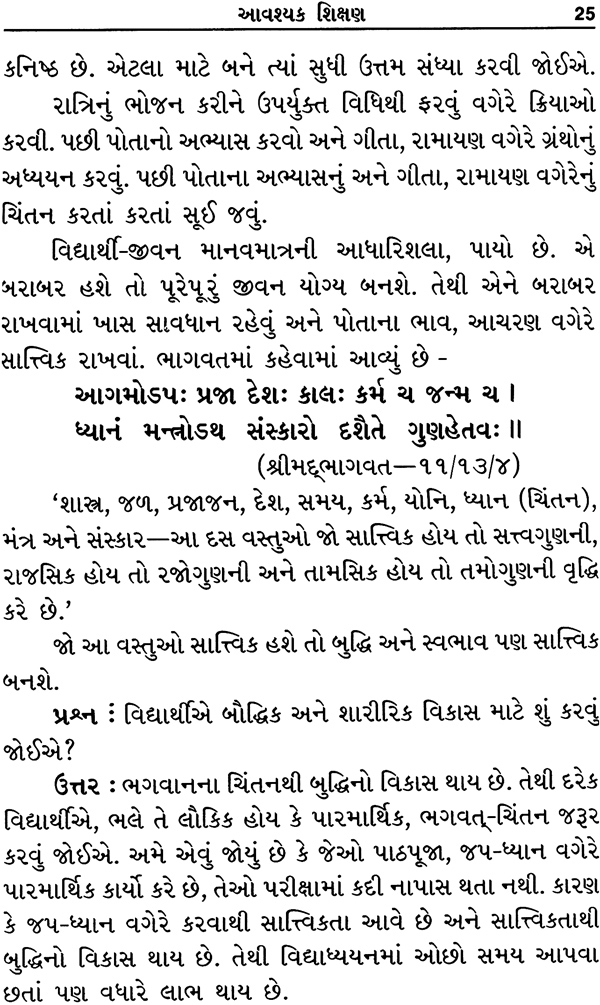 education system in gujarati Download this app from microsoft store for windows 10, windows 81 see screenshots, read the latest customer reviews, and compare ratings for gujarati learning app.