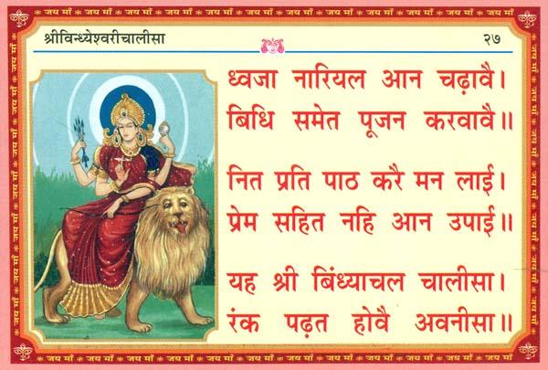 Vindhyeshwari chalisa in hindi