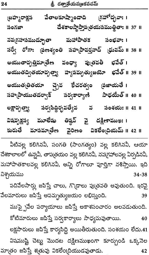 శ్రీ దత్తాత్రేయ వజ్రకవచమ్: Dattatreya Vajrakavach (Telugu)