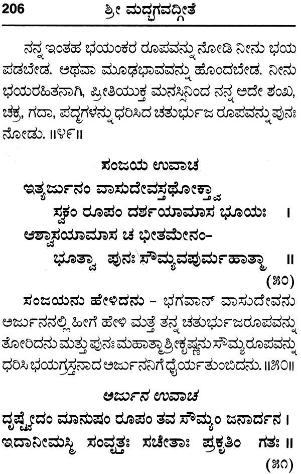 Geeta Shloka In Sanskrit Pdf