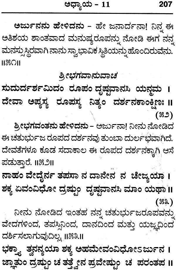 ಶರ ಮದಭಗವದಗತ Srimad Bhagavad Gita With Meaning