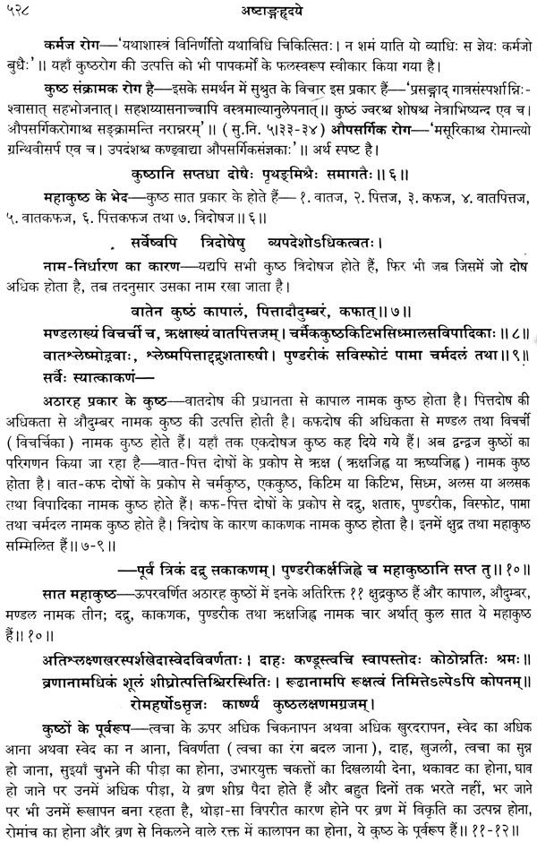 Ashtanga hridayam in hindi