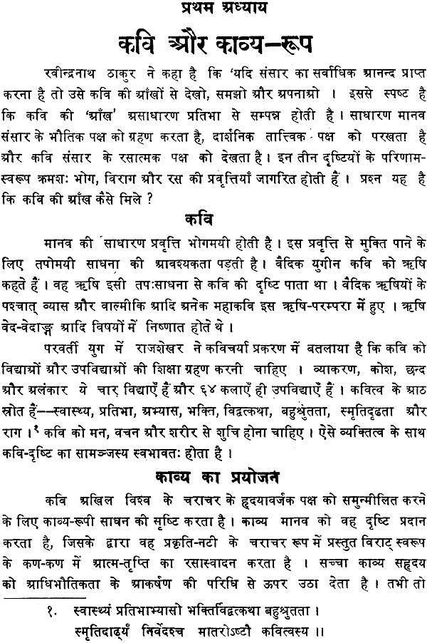 essay on vidya in sanskrit language Contextual translation of sanskrit essay on vidya dhanam into hindi human  translations with examples: ma.