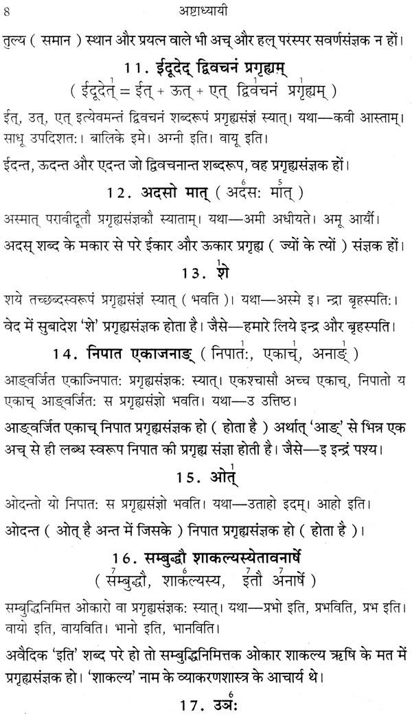 Panini ashtadhyayi