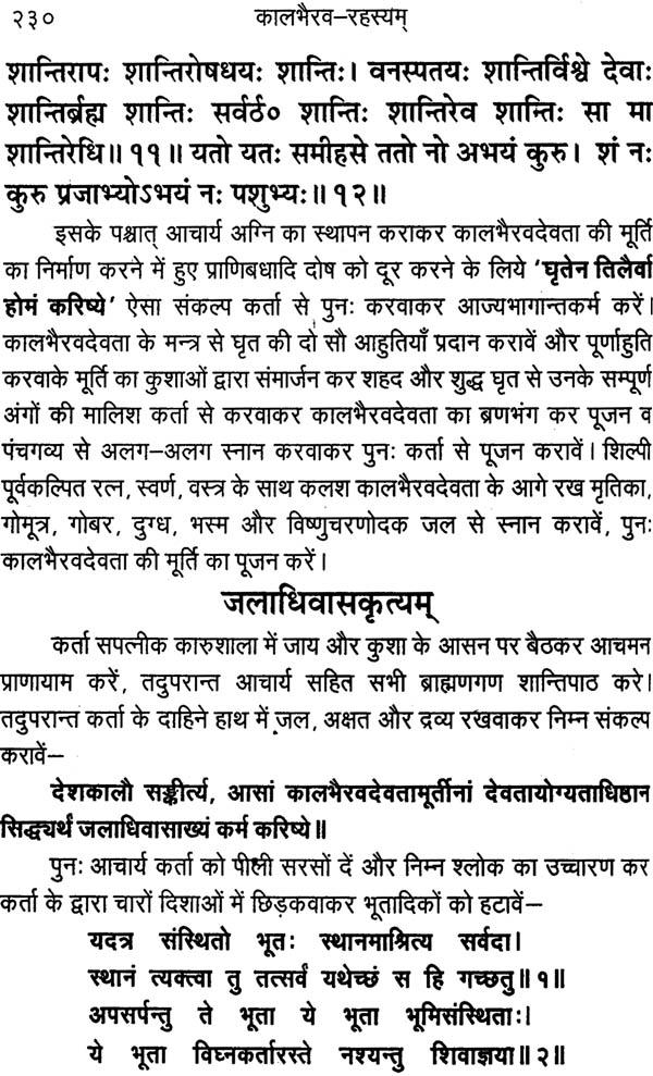 Batuk Bhairav Mantra Ebook