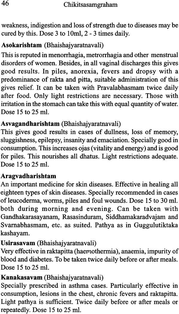 chikitsa samgraham