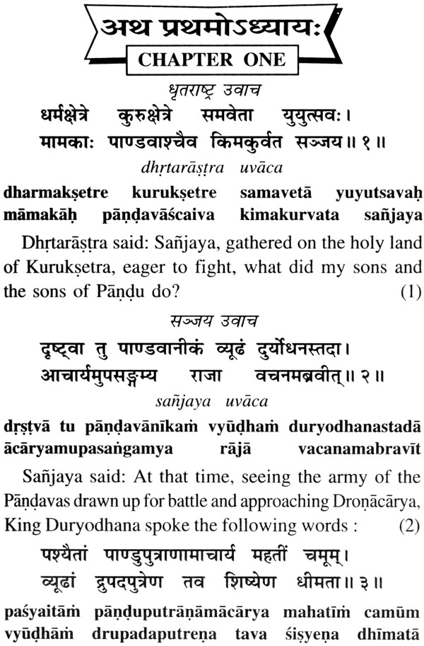 bhagavadgita translation This gita translation is one of the most comprehensive works on the bhagavadgita in recent times, with word-to-word translation and a detailed commentary, which adheres to the traditional interpretation of the slokas without aligning itself to any particular school or tradition.