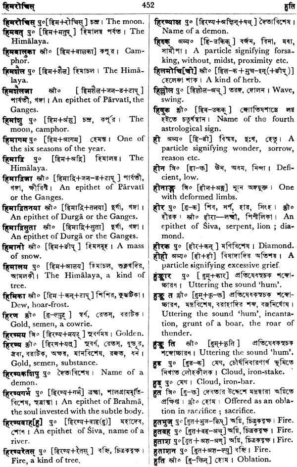 A New Tri-Lingual Dictionary: Sanskrit-Bengali-English